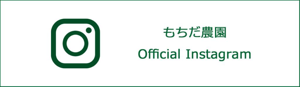 もちだ農園の公式インスタグラム(広島県のセラメイド)